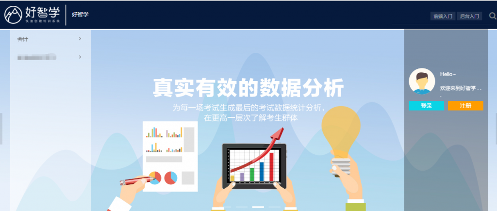 网上学习平台系统的可行性分析