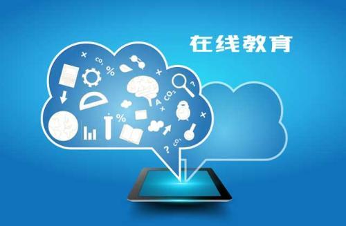 在线教育系统有哪些功能?