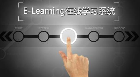 在线学习培训系统