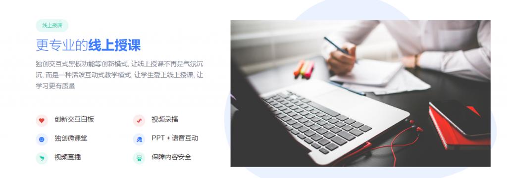 搭建在线学习网校,能解决教育机构发展的哪些问题