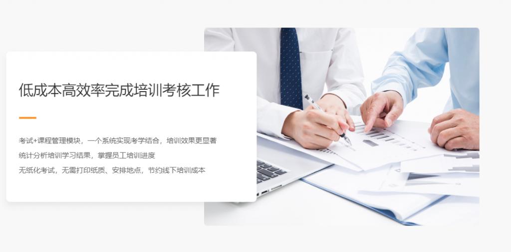 最新企业培训系统价格及功能