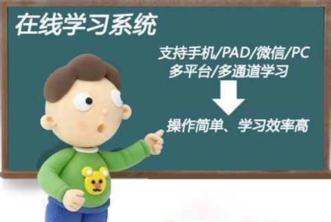 在线学习系统哪家好?比较好的学习系统推荐