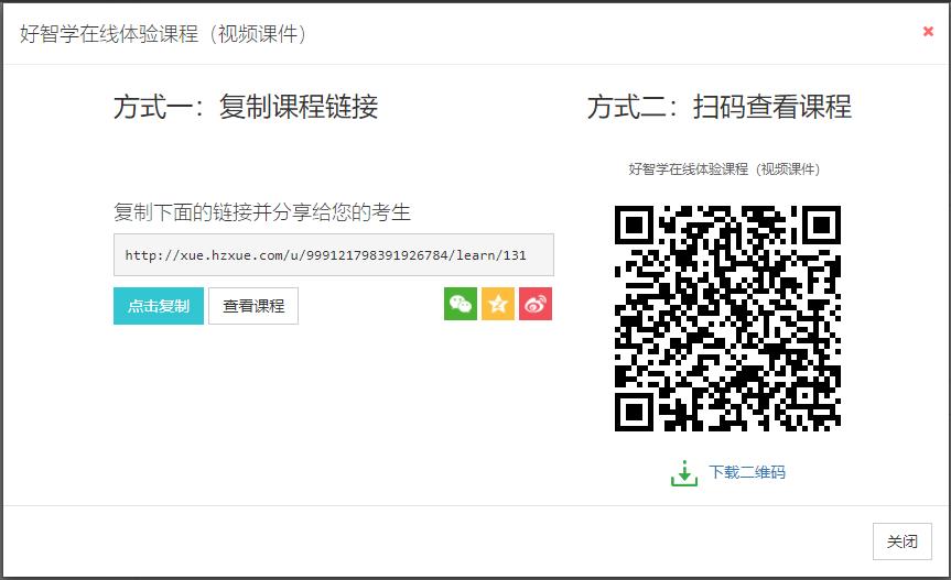 此图像的alt属性为空;文件名为课程链接与二维码.png