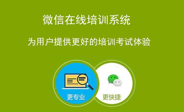 微信在线培训系统免费版