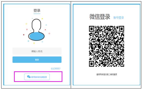 考生可使用微信登录学习