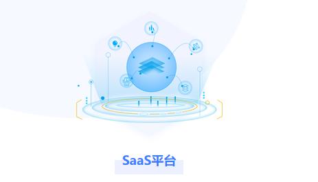 SaaS在线培训系统