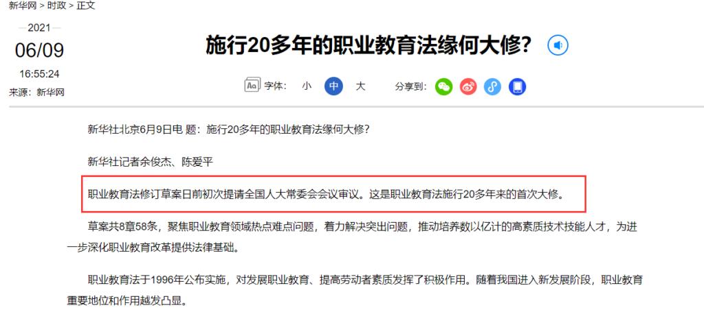新华社关于职业教育的新闻
